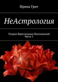 НеАстрология. Теория Фрактальных Воплощений. Часть 1