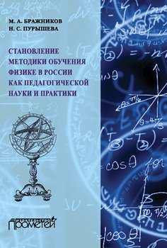 Книга Становление методики обучения физике в России как педагогической науки и практики
