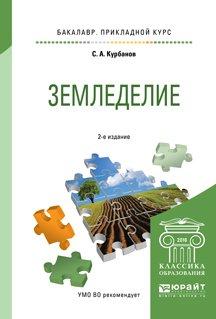 Земледелие 2-е изд., испр. и доп. Учебное пособие для прикладного бакалавриата