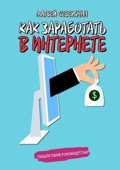 скачать бесплатно книги интернет заработок