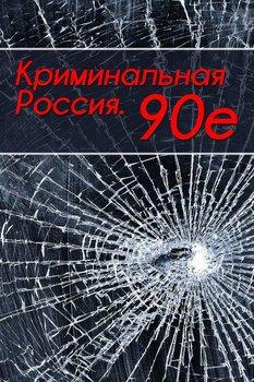 Криминальная Россия. 90-е