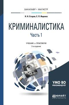 Криминалистика в 2 ч. Часть 1 2-е изд., испр. и доп. Учебник и практикум для бакалавриата и магистратуры