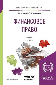 Финансовое право 3-е изд. , пер. И доп. Учебник для спо