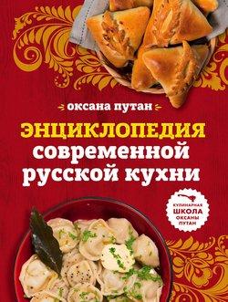 Энциклопедия современной русской кухни. Подробные пошаговые рецепты