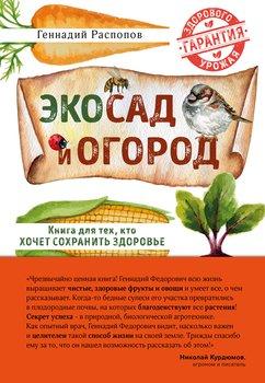 Эко сад и огород. Книга для тех, кто хочет сохранить здоровье