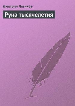 Руны подборка книг » vl-club. Com.