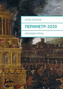 Периметр-2020. Неоновая угроза