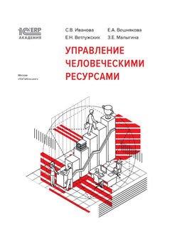 1С:Академия ERP. Управление человеческими ресурсами