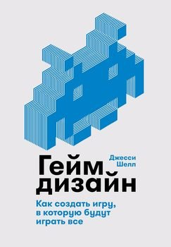 Геймдизайн