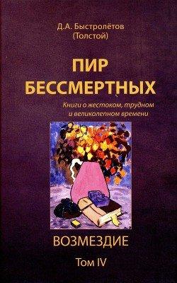Пир бессмертных. Книги о жестоком, трудном и великолепном времени. Возмездие. Том 4