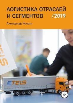 Логистика отраслей и сегментов /2019