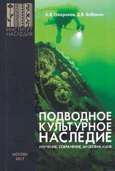 Подводное культурное наследие: изучение, сохранение, музеефикация