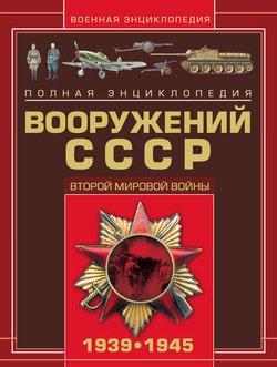 Полная энциклопедия вооружений СССР Второй мировой войны 1939–1945