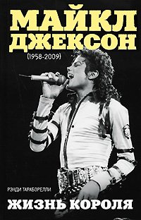Майкл Джексон . Жизнь короля