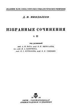 Т.02. Периодический закон