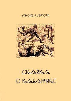 Сказка о Кабанчике