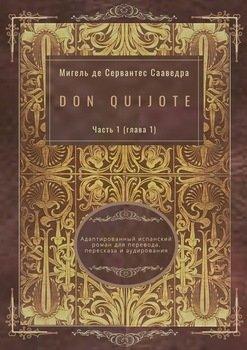 Don Quijote. Часть 1. Адаптированный испанский роман для перевода, пересказа и аудирования