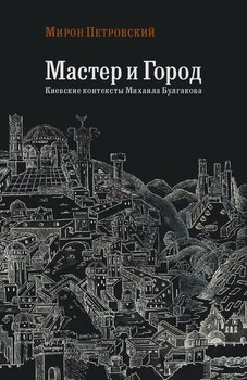 Мастер и Город: Киевские контексты Михаила Булгакова