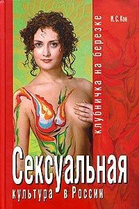 Сексуальная культура в России. Клубничка на березке