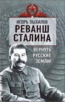 Реванш Сталина. Вернуть русские земли!
