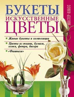 Букеты. Искусственные цветы