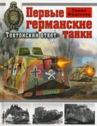 Первые германские танки. Тевтонский ответ