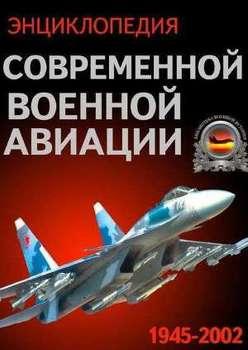 Энциклопедия современной военной авиации 1945-2002: Часть 1. Самолеты