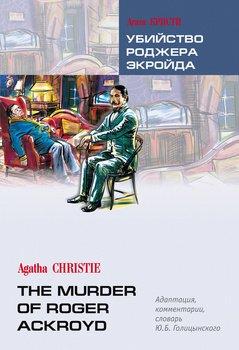 Убийство Роджера Экройда. Книга для чтения на английском языке. Адаптированная