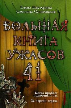 Большая книга ужасов