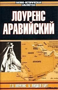 ЛОУРЕНС АРАВИЙСКИЙ