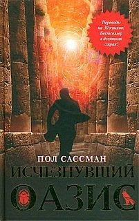 Пол сассман лабиринт осириса скачать бесплатно фото 5-894