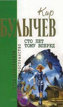 Кир Булычев. Собрание сочинений в 18 томах. Т.14
