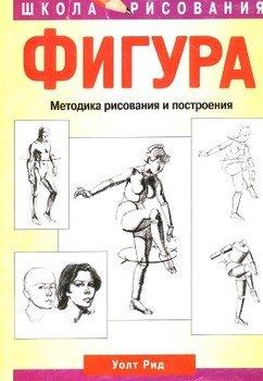 Фигура. Методика рисования и построения