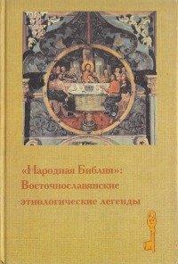 «Народная Библия»: восточнославянские этиологические легенды