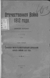 Отечественная война 1812 года.Том 1. Сношения России с иностранными державами перед войною 1812 года.