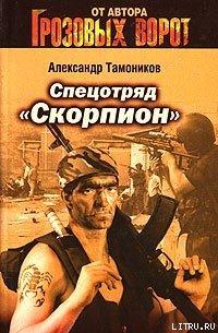 Спецотряд «Скорпион»