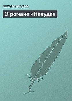 О романе «Некуда»