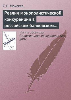 Реалии монополистической конкуренции в российском банковском секторе