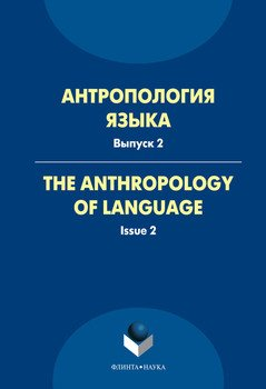 Антропология языка. The Anthropology of Language. Выпуск 2
