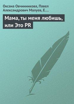 Книга Мама, ты меня любишь, или Это PR
