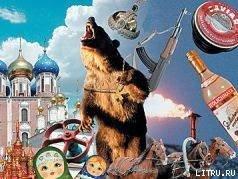 Русский оборотень