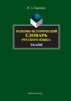 Толково-исторический словарь русского языка: ткани