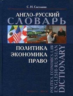 Скачать англо русский словарь книга txt
