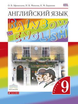 Английский язык. 9 класс. Часть 1