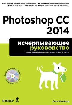 Photoshop CC 2014. Исчерпывающее руководство