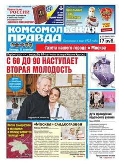 Книга Комсомольская Правда. Москва 42-2015