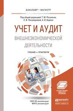 Учет и аудит внешнеэкономической деятельности. Учебник и практикум для бакалавриата и магистратуры