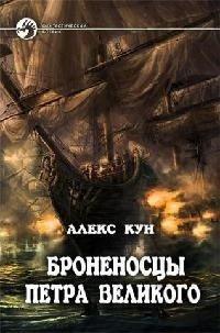 Броненосцы Петра Великого. Части 1 и 2.