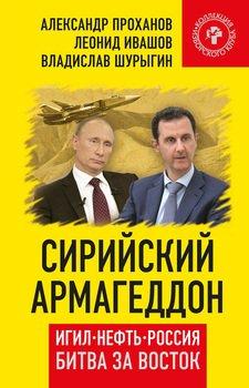 Сирийский армагеддон. ИГИЛ, нефть, Россия. Битва за Восток