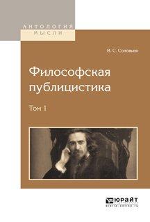 Философская публицистика в 2 т. Том 1